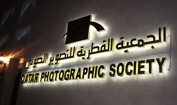 Qatar Photographic Society